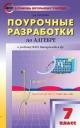Поурочные разработки по алгебре 7 кл к УМК Макарычева